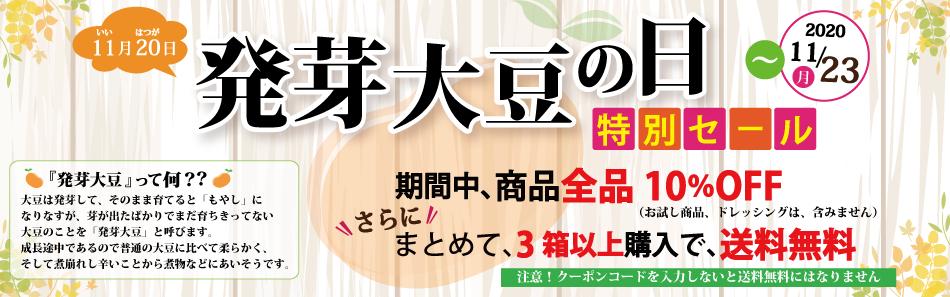 発芽大豆の日 特売 10%オフ 送料無料