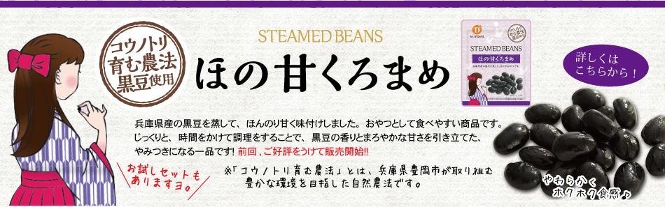 こうのとり育む農法 北海道黒豆 甘いくろまめ おやつ ヘルシー