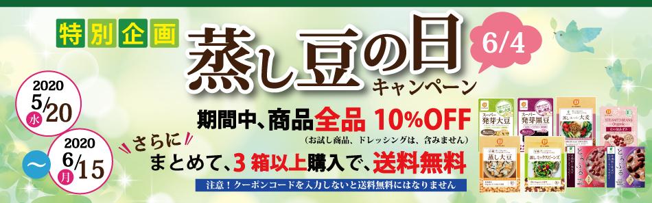 10%OFF 、送料無料、6月4日