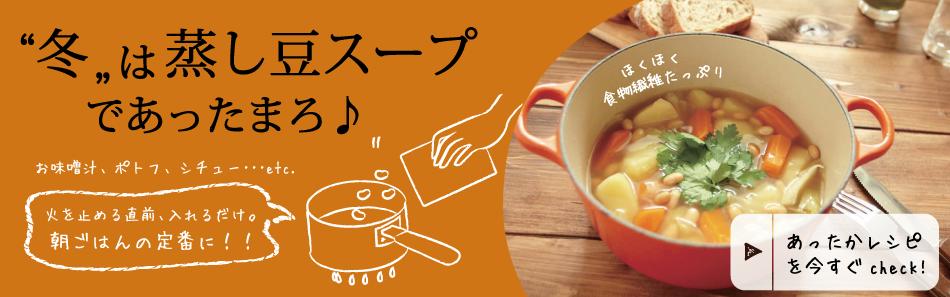 蒸し豆スープ 食物繊維たっぷり 朝ごはん