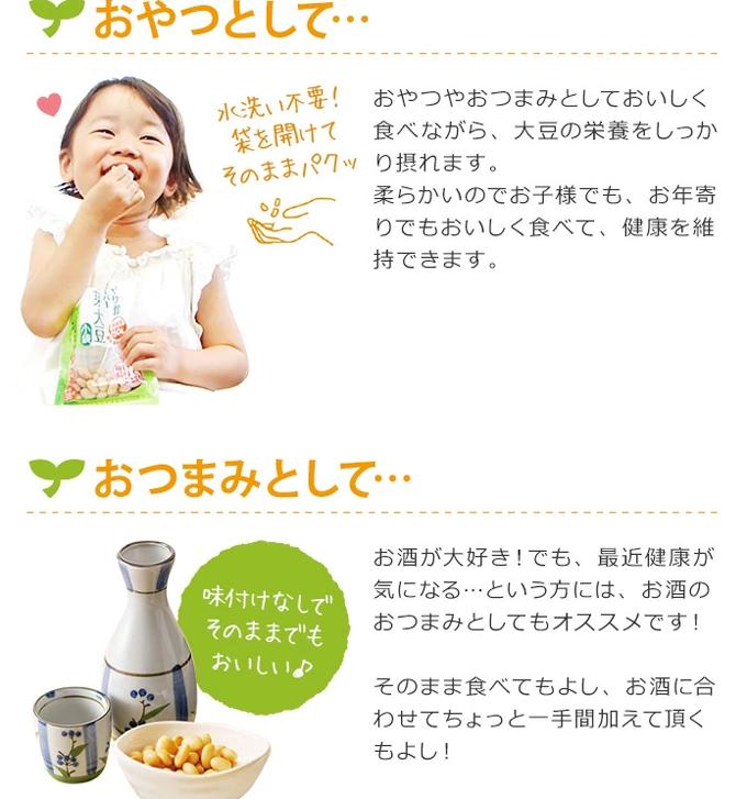 発芽大豆食べ方