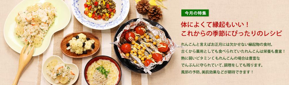 新春レシピ